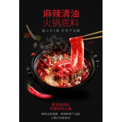 海底捞 麻辣清油火锅底料 Haidilao Instant Steamboat / Hotpot Soup Base 220g x 1 pack Ready Stock 6942032700029