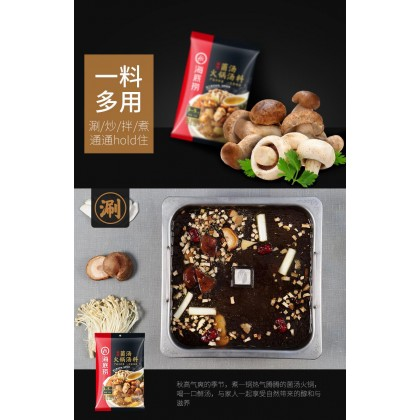 海底捞 菌菇火锅底料 Haidilao Instant Steamboat / Hotpot Soup Base 110g x 1 pack Ready Stock 6942032700760