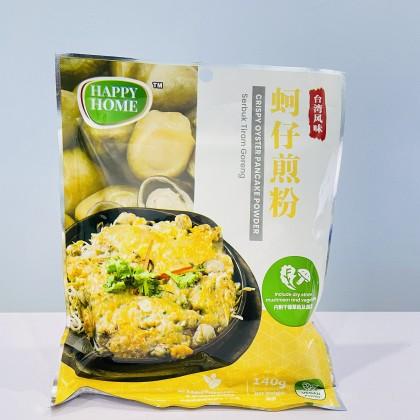 Happy Home Vegetarian Taiwan Style Oyster Pancake Powder (140g) Ready Stock 全素食台湾风味蚵仔煎粉