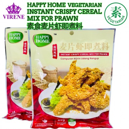 Happy Home Vegetarian Instant Crispy Cereal Mix For Prawn (80g)素食麦片虾即煮料