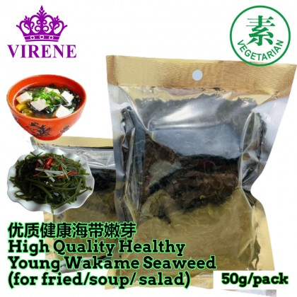Vegetarian Korean Young Wakame Seaweed Ready Stock 全素食韩国海带嫩芽 50g/pack 100%VEGAN